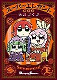 スーパーエレガント 完全版 (電撃コミックスEX)