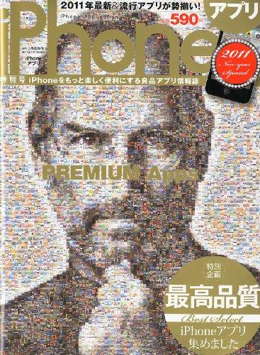 iPhone (アイフォン) アプリ 2011年 03月号 [雑誌]の詳細を見る
