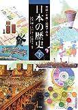 地図・年表・図解でみる日本の歴史 下