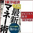 入門 最新マネー術 (週刊東洋経済eビジネス新書 No.175)