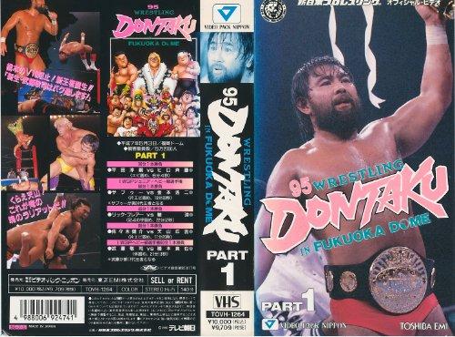 '95レスリングどんたくIN福岡ドーム1 [VHS]