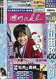 週刊AKB DVD Vol.15