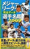 メジャーリーグ・完全データ選手名鑑2009