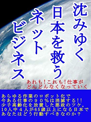 沈みゆく日本を救うネットビジネス