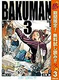 バクマン。 モノクロ版【期間限定無料】 3 (ジャンプコミックスDIGITAL)
