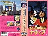 ふしぎの海のナディア(劇場用オリジナル版 [VHS]