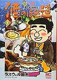 酒のほそ道 22 (ニチブンコミックス)