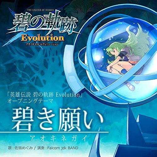 碧き願い【「英雄伝説 碧の軌跡 Evolution」オープニ...