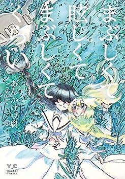 まぶしくて眩しくてまぶしくてくらい: ガールズロックバンド百合漫画 (創作百合コミックス)