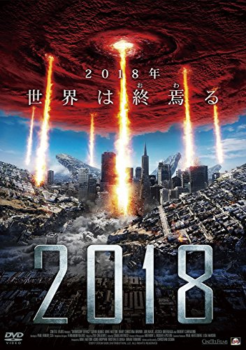 2018 [DVD]