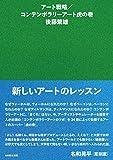 アート戦略/コンテンポラリーアート虎の巻 画像