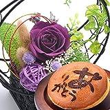 お芋入りのどらやきと和風プリザーブドフラワーセット 花とスイーツ (紫)