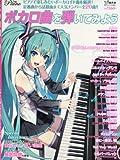 ボカロ曲を弾いてみよう (月刊ピアノ2012年7月号増刊)
