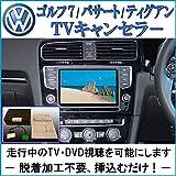 VW ゴルフ7 / ゴルフトゥ?ラン / パサート / New ティグアン / ゴルフR / ゴルフGTI / ゴルフオールトラック 用TVキャンセラー[CT-VA2]