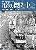 電気機関車EX(エクスプローラ) Vol.7 (電機を探究するすべての人へ)