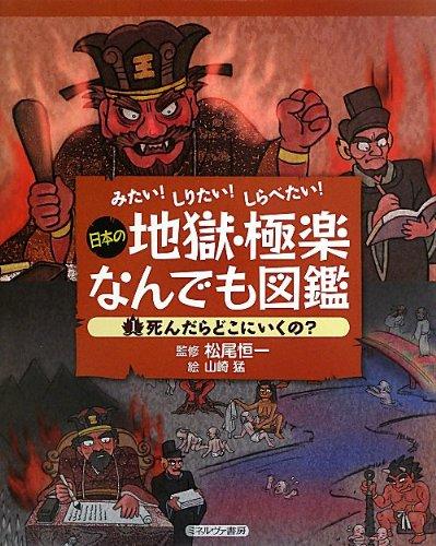 みたい! しりたい! しらべたい! 日本の地獄・極楽なんでも図鑑 1死んだらどこにいくの?の詳細を見る