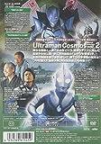 ウルトラマンコスモス スペシャルセレクション vol.2 [DVD] 画像
