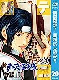 新テニスの王子様【期間限定無料】 20 (ジャンプコミックスDIGITAL)
