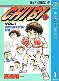 CHIBI―チビ― 1 (ジャンプコミックスDIGITAL)
