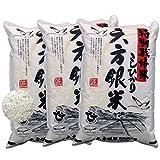 六方銀米 こしひかり 白米 30kg ( 10kg × 3