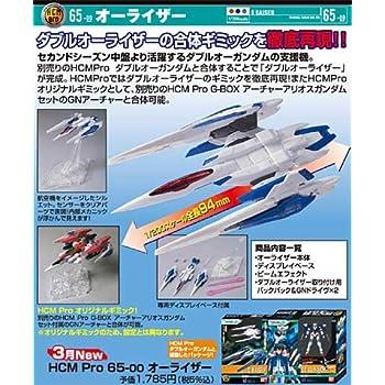 HCM-Pro 65-00 1/200 GNR-010 オーライザー (機動戦士ガンダム00)
