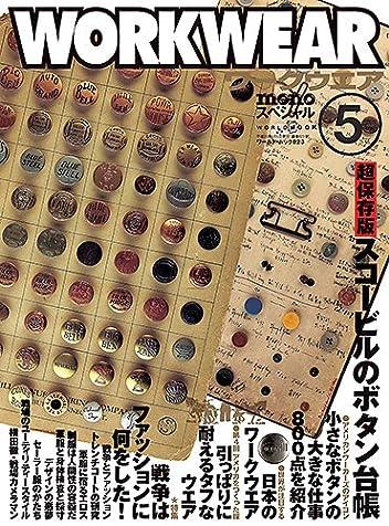 mono(モノ)スペシャル Workwear(ワークウェア)No.5