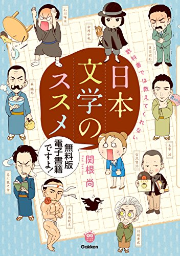 教科書では教えてくれない日本文学のススメ[無料版] 楽しく学べる学研コミックエッセイの詳細を見る