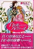 白き花のパヴァーヌ (講談社漫画文庫)