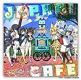 新品アニメ「けものフレンズ」ドラマ&キャラクターソングアルバム Japari Cafe [CD] 封入特典:ステッカー&ピアノ譜 VICL-64787