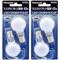 パナソニック ミニクリプトン電球 110V 40W形(36W) E17口金 35mm径 ホワイト 2個入り LDS110…