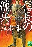 信長の傭兵 (実業之日本社文庫)