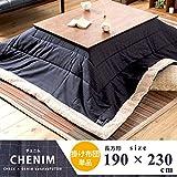 こたつ掛け布団 [CHENIM] チェニム 190×230cm