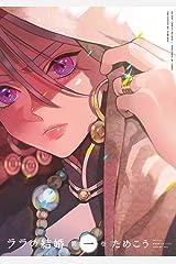 ララの結婚 1 (ビーボーイコミックスDX) Kindle版