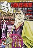 コミック乱ツインズセレクション 江戸の人情百景 (SPコミックス SPポケットワイド)