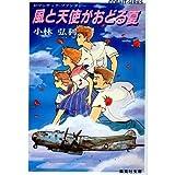 風と天使がおどる夏 (集英社文庫―コバルトシリーズ)