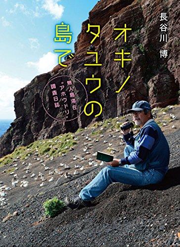 """オキノタユウの島で 無人島滞在""""アホウドリ""""調査日誌の詳細を見る"""