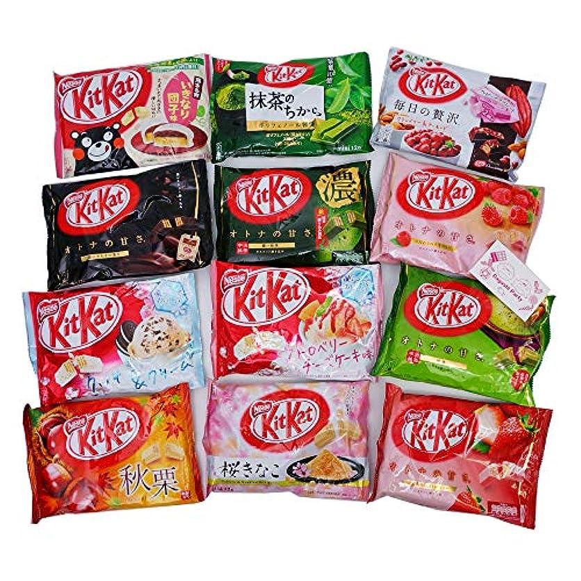 女性格差インペリアルネスレ日本 キットカット ミニ 食べ比べ8袋ランダムセット バラエティ 詰め合わせ 8種各1袋