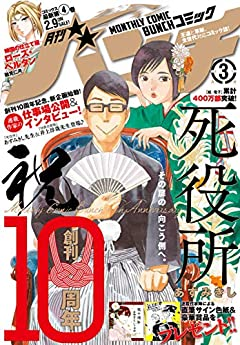 月刊コミックバンチ 2021年3月号 [雑誌] (バンチコミックス)