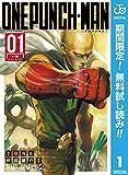 ワンパンマン【期間限定無料】 1 (ジャンプコミックスDIGITAL)