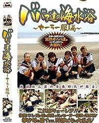 麒麟堂 ババァ達の海水浴 ~セーラー服編~(DVD)DMUD-001
