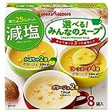 ポッカサッポロ 減塩 選べる! みんなのスープ 8食入×5箱