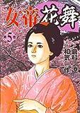 女帝花舞 第5巻 (ニチブンコミックス)