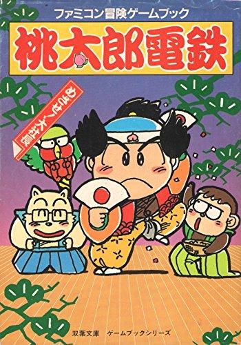 桃太郎電鉄―めざせ!大社長 (双葉文庫―ファミコン冒険ゲームブックシリーズ)