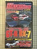ベストモータリング 2002年6月号[VHS]