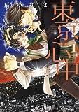 東京・心中 (1) (ディアプラス・コミックス)