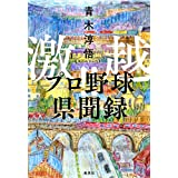 激越!! プロ野球県聞録 (すばる Digital Book)