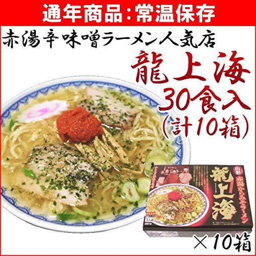 龍上海 赤湯からみそラ-メン 30食(3食×10箱)
