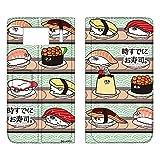 時すでにお寿司。 Qua phone QX KYV42 ケース 手帳型 薄型プリント手帳 回転寿司D (es-004) カード収納 ストラップホール スタンド機能 WN-LC020589-MX