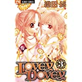 LOVEY DOVEY(3) (フラワーコミックス)