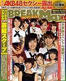 BREAK Max (ブレイクマックス) 2012年 01月号 [雑誌]